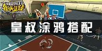 街头篮球手游皇叔涂鸦怎么搭配 皇叔涂鸦搭配全解