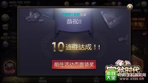 恭喜玩家10连胜达成