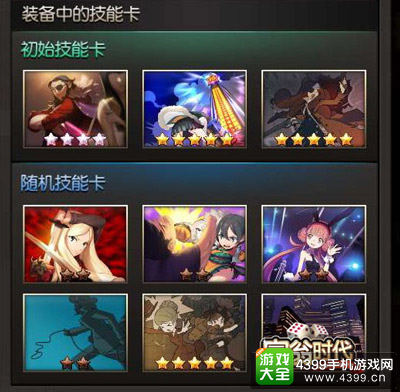 苏小妍在游戏中的卡组