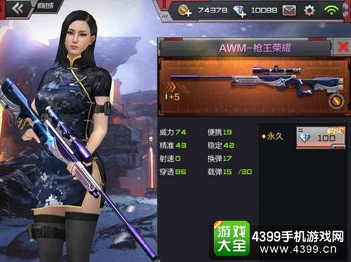 CF手游AWM枪王荣耀