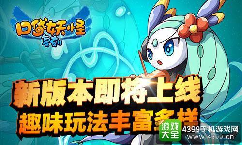 五代来袭《口袋妖怪复刻》9月12日新版上线