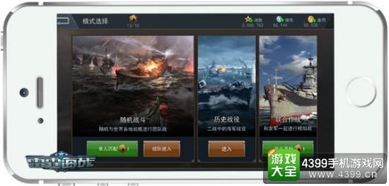 雷霆海战复杂战斗模式