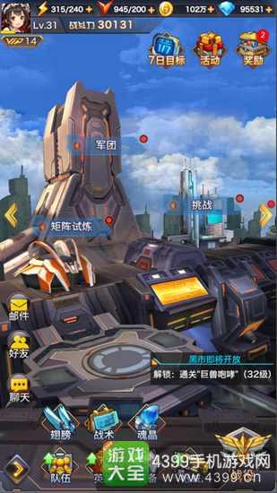 枪魂9月7日11点在4399游戏盒开启下载