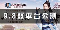 《九阴真经3D》双平台公测 9月8日与你彤行