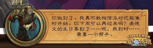 炉石传说冒险模式卡拉赞之夜