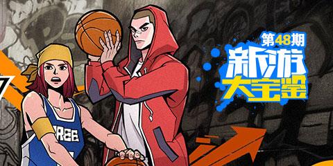 新游大宝鉴:街头嘻哈 指尖篮球