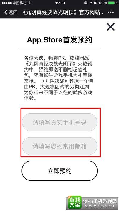 九阴决战手机预约