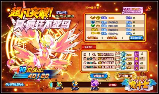 龙斗士9.9更新公告