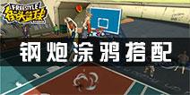 街头篮球手游钢炮涂鸦怎么搭配 钢炮涂鸦搭配全解