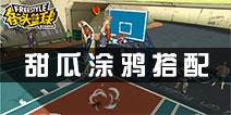 街头篮球手游甜瓜涂鸦怎么搭配 甜瓜涂鸦搭配详解