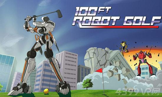 100英尺机器人高尔夫