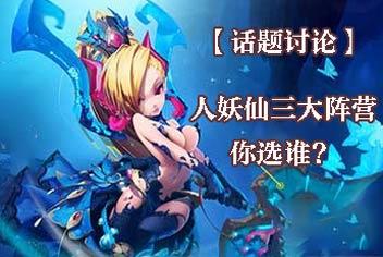 《少年西游记》人妖仙三大阵营,你选谁?