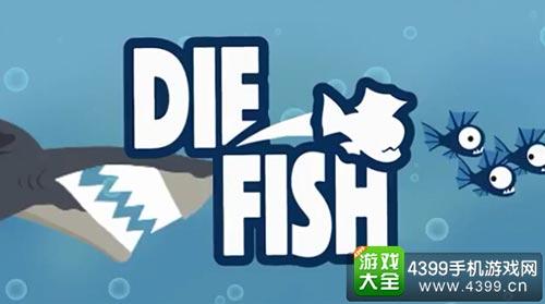 死亡之鱼1