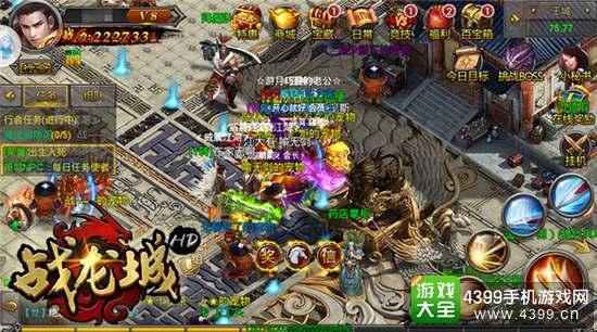 战龙城HD战斗画面
