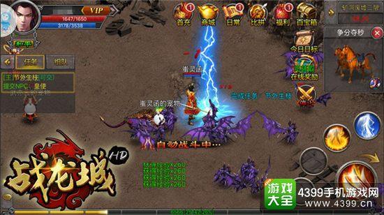 战龙城HD流畅战斗