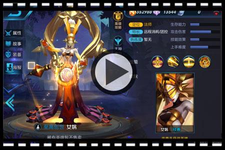 王者荣耀女娲视频