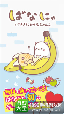 《香蕉喵》