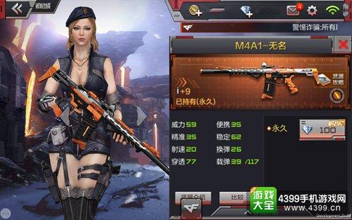 CF手游M4A1无名解析