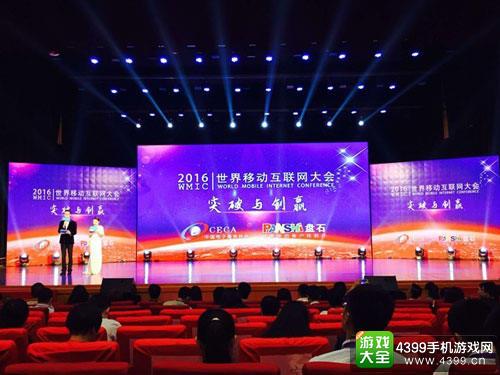 """4399游戏盒荣膺""""2016世界移动互联网大会""""最具品牌价值奖"""