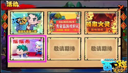 【活动】西游灭妖传复活丹免费领 百万礼包12期豪礼送不停