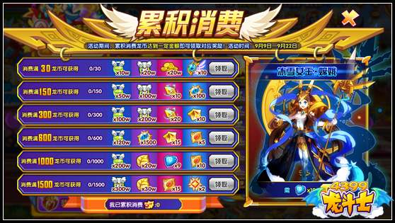 龙斗士9.14更新公告
