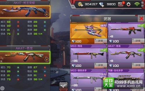 CF手游AK47枪王荣耀