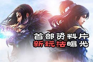 诛仙手游9月14日体验服更新公告 新玩法上线
