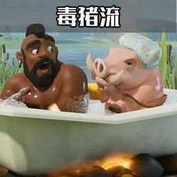 皇室战争毒猪流