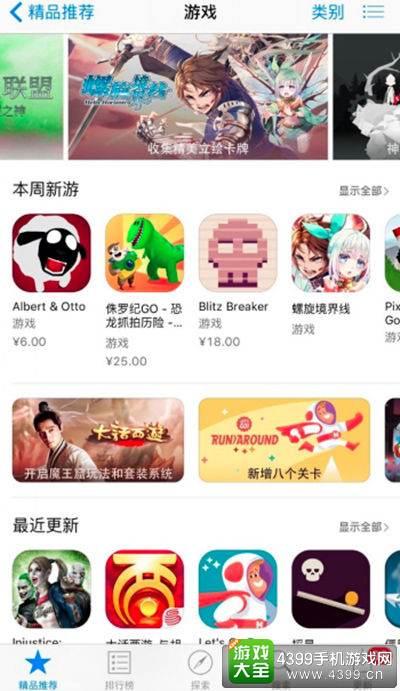 螺旋境界线iOS商店