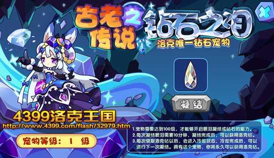 洛克王国紫灵宝儿