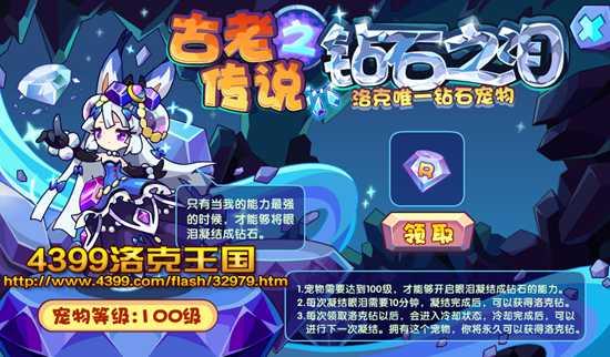 洛克王国紫灵宝儿在哪抓