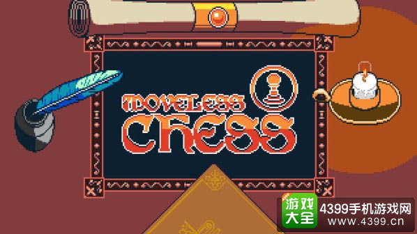 静止的象棋