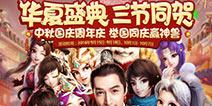 大话西游手游中秋主题活动 周年庆福利今日来袭