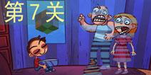 史上最贱的小游戏之电子游戏第7关攻略 Troll Face Quest Video Games第7关图文详解