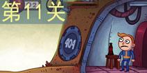 史上最贱的小游戏之电子游戏第11关攻略 Troll Face Quest Video Games第11关图文详解