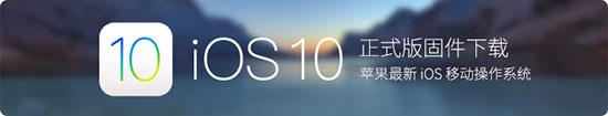 IOS10.0.1下载