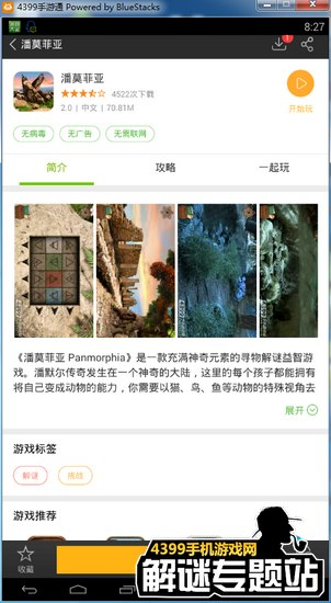 潘莫菲亚电脑版下载