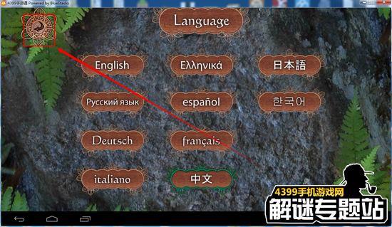 Panmorphia怎么设置中文