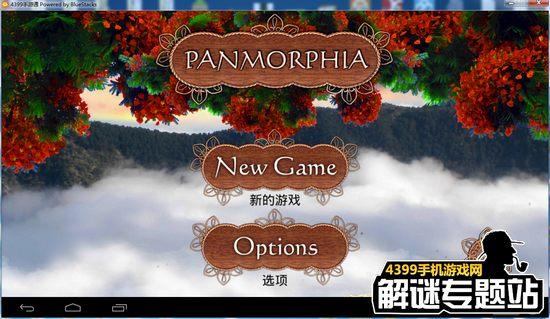 Panmorphia攻略大全