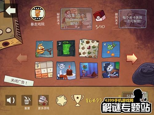 Troll Face Quest Video Games攻略