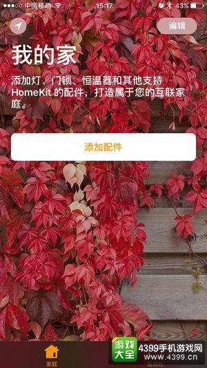iOS10家庭APP是干什么用的? 智能家居系统从这里开始
