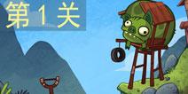 史上最贱的小游戏之电子游戏第1关攻略 Troll Face Quest Video Games第1关图文详解