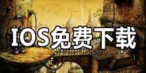 《机械迷城》ipad免费下载攻略 IOS账号共享