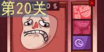 史上最贱的小游戏之电子游戏第20关攻略 Troll Face Quest Video Games第20关图文详解