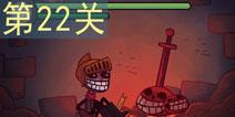 史上最贱的小游戏之电子游戏第22关攻略 Troll Face Quest Video Games第22关图文详解