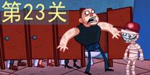 史上最贱的小游戏之电子游戏第23关攻略 Troll Face Quest Video Games第23关图文详解