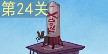 史上最贱的小游戏之电子游戏第24关攻略 Troll Face Quest Video Games第24关图文详解
