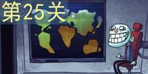 史上最贱的小游戏之电子游戏第25关攻略 Troll Face Quest Video Games第25关图文详解