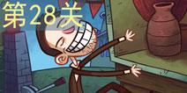 史上最贱的小游戏之电子游戏第28关攻略 Troll Face Quest Video Games第28关图文详解
