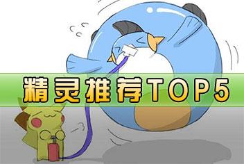口袋妖怪重制精灵推荐 精灵推荐榜TOP5